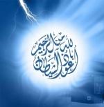 صورة اسلامية الاستعاذة من الشيطان