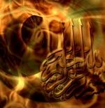 صورة اسلامية البسملة