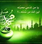 صورة محمد علية الصلاة والسلام
