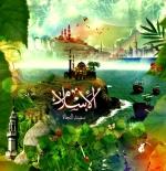 صورة الاسلام سفينة النجاة
