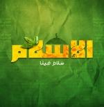 صورة الاسلام سلام فينا