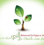 صورة عطر فمك بالصلاة علي النبي
