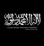 صورة لا الة الا الله محمد رسول الله