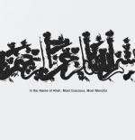 صورة بسم الله الرحمن الرحيم