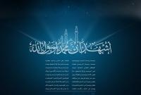 صورة اشهد ان لا اله الا الله محمد رسول الله