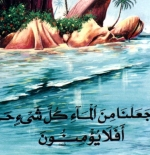 صورة تصاميم اسلامية