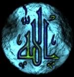 صورة تصميم لفظ الجلالة