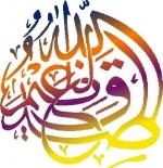 صورة زخرفه اسلامية