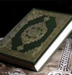 صورة القرآن