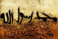 صورة محمد رسول الله