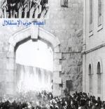 قمع الثورات والمظاهرات الفلسطينية عام 1933 هـ