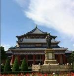 تشونغشان القاعة التذكارية