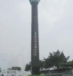 عمود تذكاري في هونج كونج