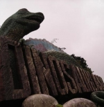 مدخل حديقة الديناصورات