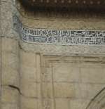 The inscription above the entrance to the Hanging Church in both Arabic and Greek