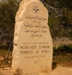 مقام النبي موسى في جبل نيبو