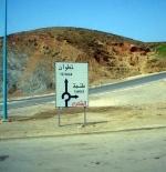 الطريق الى مدينة طنجة