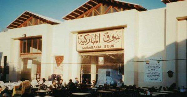 السياحة بالكويت  Photos-mrkzy-tourist-middle-east-9433